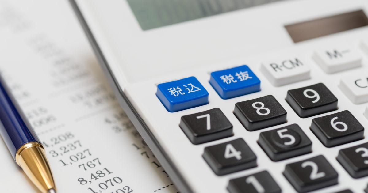 法人登記に関わる手数料と費用について